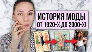 ИСТОРИЯ МОДЫ ОТ 1920-Х ДО 2000-Х! ЛУЧШИЕ ДЕСЯТИЛЕТИЯ МОДЫ!