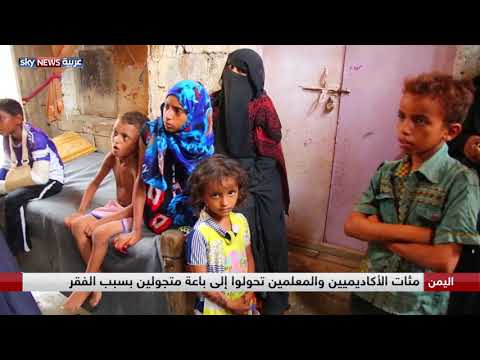 انقلاب الحوثي أنتج مأساة إنسانية في اليمن  - نشر قبل 2 ساعة