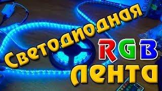 Светодиодная RGB лента(Магазин: http://www.ebay.com/itm/130808038789 Светодиодная RGB лента. Пришла мне из Китая Светодиодная RGB лента. Решил сделать..., 2013-11-03T09:42:48.000Z)