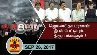 Aayutha Ezhuthu 26-09-2017  Jayalalithaa's death : Deepak's Interview & Twists thereafter – Thanthi TV Show