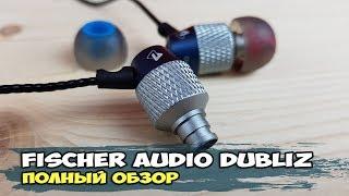 Наушники Fischer Audio Dubliz: реально достойный звук
