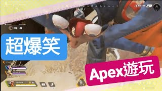 Apex與好友的幹話遊玩!這遊戲做的真精緻?!!