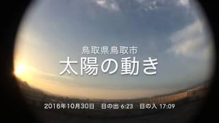 撮影日:2016年10月30日 撮影地点:鳥取県鳥取市 1日の太陽とかげの動き...