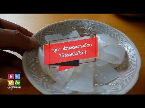"Rama Square : ""บุก"" ช่วยลดความอ้วนได้จริงหรือ! #อาหารกับข้อสงสัยเรื่องสุขภาพ #เปิดตู้เย็น 30.7.2562"