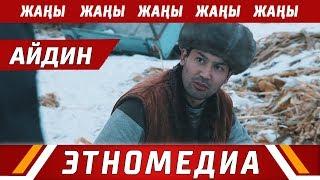 АЙДИН | Кыска Метраждуу Кино - 2018 | Режиссер - Канат Рыскулов