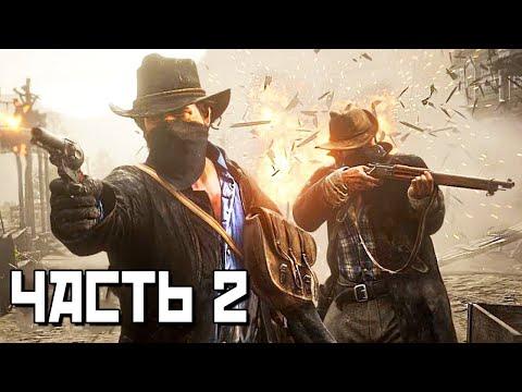 RDR 2 ПРОХОЖДЕНИЕ #2 - ОГРАБЛЕНИЯ И ПЬЯНКИ!! (Red Dead Redemption 2 на ПК, 1440p)