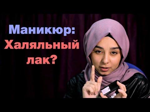 Маникюр мусульманки. Бывает ли лак халяльным? По вкусу – по карману