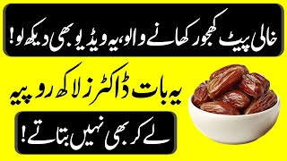 Eating 5 Dates Daily For 7 Days Then See What Happens To Your Body Urdu Hindi || Urdu Lab