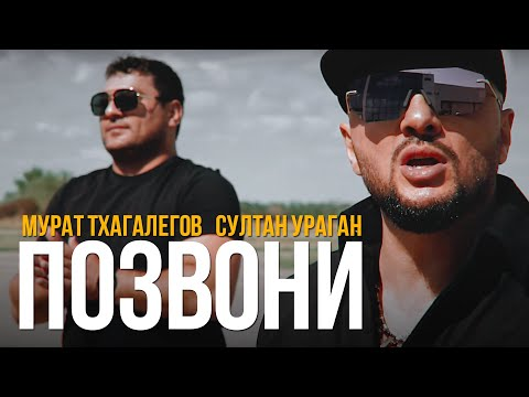Смотреть клип Султан Ураган Feat. Мурат Тхагалегов - Позвони