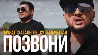 Султан Ураган feat. Мурат Тхагалегов - Позвони