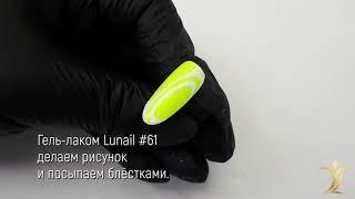 Мастер-класс дизайн ногтей. Блестки