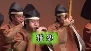 『雅楽』ってどんな音楽? (1/2)