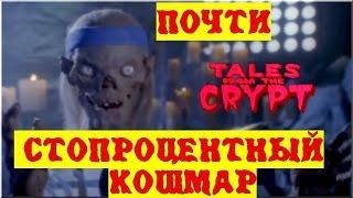Байки из Склепа - Почти Стопроцентный Кошмар | 14 эпизод 6 сезон | Ужасы | HD 720p