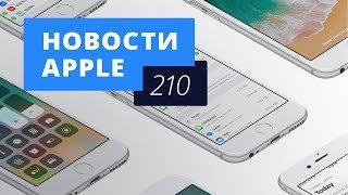 Новости Apple, 210 выпуск: WWDC 2017, iOS 11 и NFC