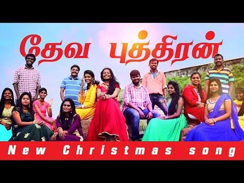 தேவ புத்திரன் - Deva Puthran Tamil Christmas song by Voice of Eden (VOE)