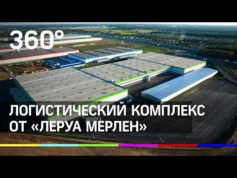 Leroy Merlin запускает в Подмосковье крупнейший в России логистический комплекс на 1000 рабочих мест