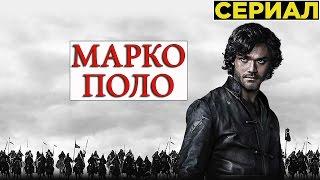 Марко Поло (Сезон 2) [2016] Русский Трейлер (Сериал)