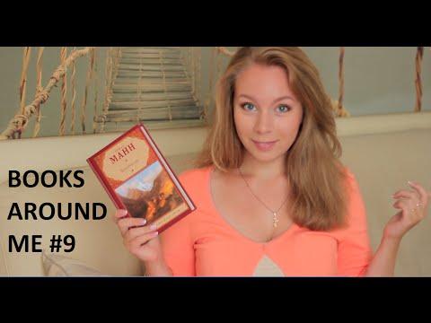 "books around me #9 / Томас Манн ""Волшебная гора"""