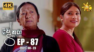 Divithura - දිවිතුරා | Episode 87 | 2021-08-23 Thumbnail