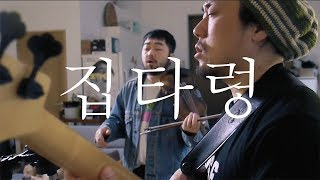 노선택(Noh Seon Teck)- 집타령 (the wailing for housing policy): 신촌전자라이브 Sinchon Electronics Live