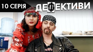 ДЕФЕКТИВИ | 10 серія | 2 сезон | НЛО TV