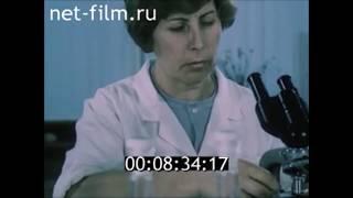 Криобанк для рыбоводства СССР 1985 год. Рыбоводство СССР