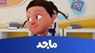 مدرسة البنات- فستان قمر ج1-قناة ماجد Majid Kids TV