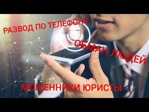 ЮРИСТЫ МОШЕННИКИ, ЧАСТЬ 2 - РАЗВОД ЮРИСТА