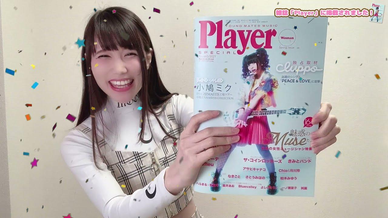 """音楽雑誌『Player』に掲載されました!(I was published in the music magazine """"Player""""!)"""