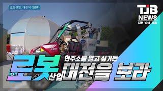 "[TJB 대전·충남·세종뉴스] ""로봇산업 현주소 알고 …"