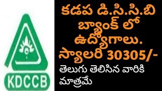 KADAPA DCCB BANK RECRUITMENT 2017    KADAPA DCCB BANK JOBS FOR CLERK/OFFICE ASSISTANT