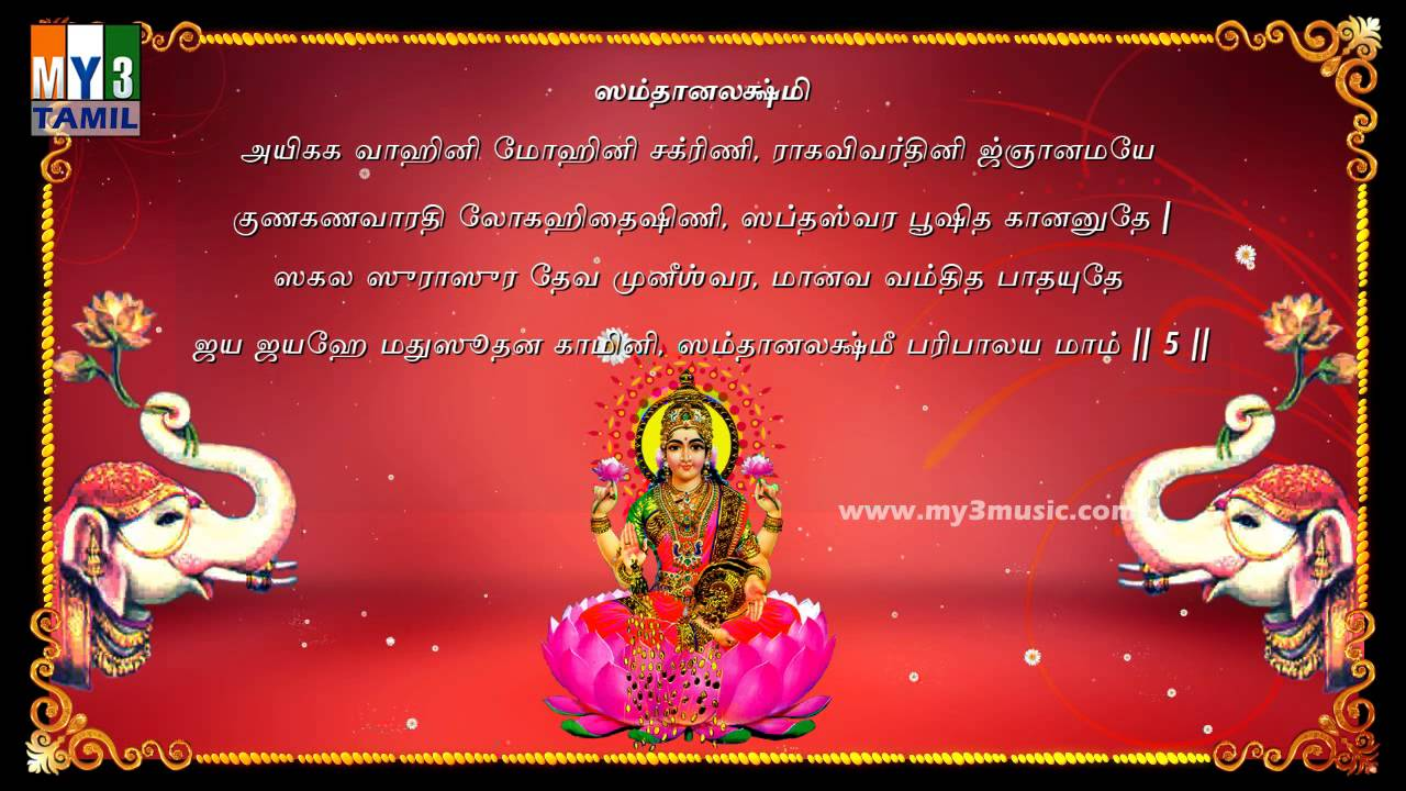 Ashta Lakshmi Stotram – Tamil | Vaidika Vignanam