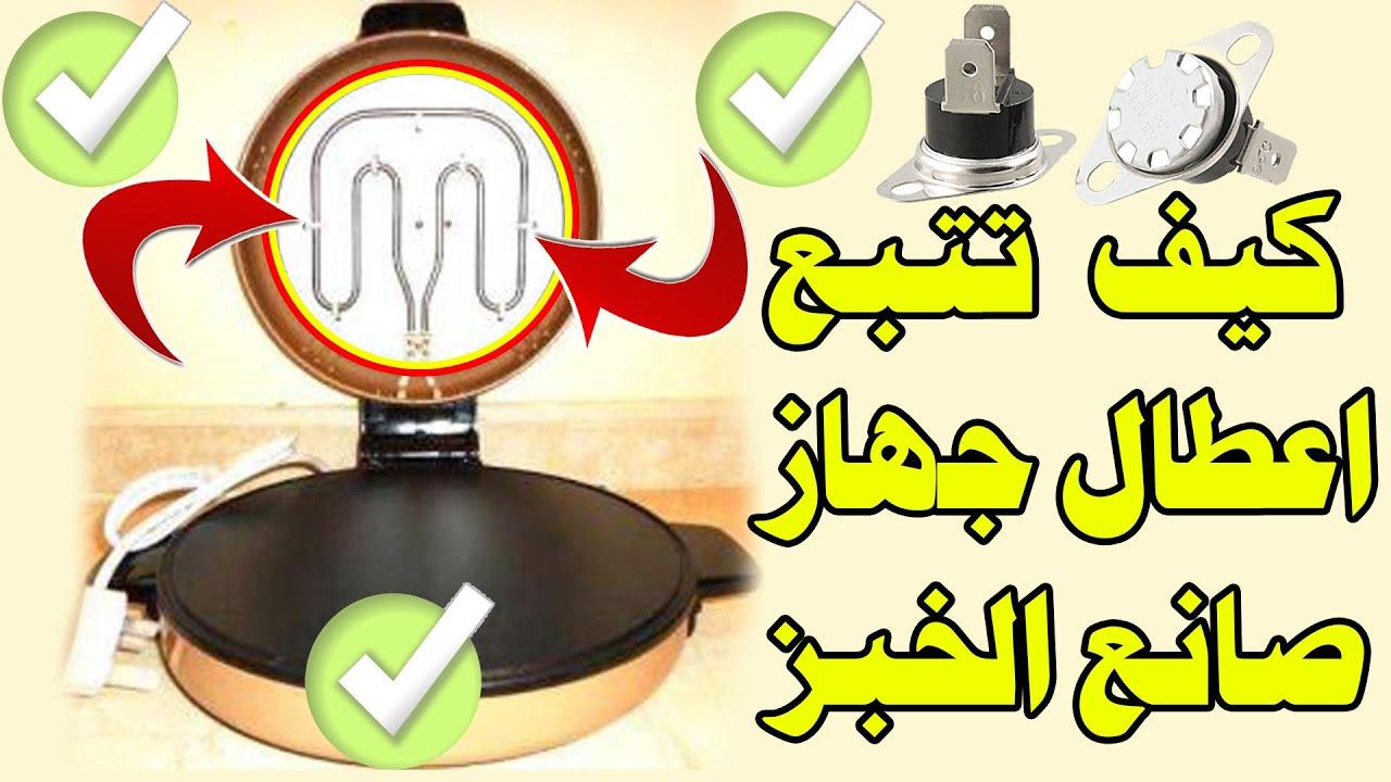 طريقة صيانة جهاز صنع الخبز العربي الكهربائية بطرية سهله وبسيطه