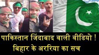 बिहार के अररिया की वीडियो का असली सच \ TRUTH OF PAKISTAN ZINDABAD VIDEO