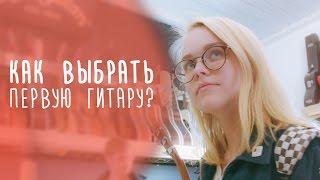 Первая гитара, как не облажаться с выбором | www.gitaraclub.ru