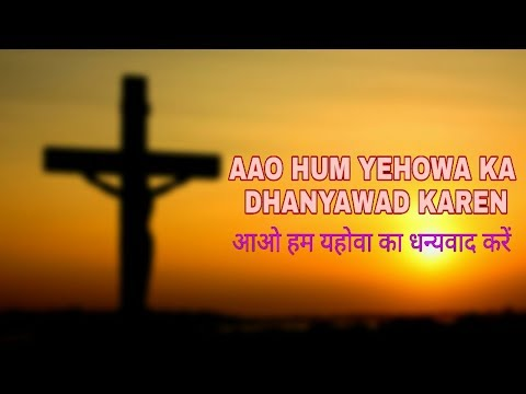 Aao Hum Yahova Ka Dhanyawad Kare by Kamal Adhikari (Cover) Song | Hindi Christian song | Ajit Horo