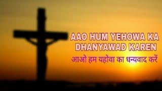 Aao Hum Yahova Ka Dhanyawad Kare by Kamal Adhikari (Cover) Song | Hindi Christian song | Ajit Horo