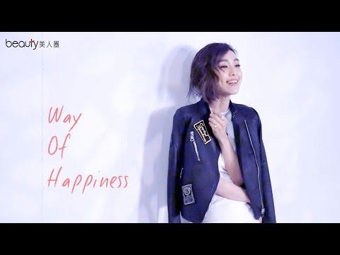 范瑋琪的幸福秘訣❤️