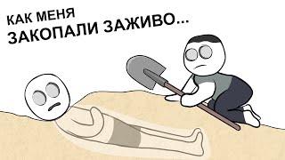 Как Я ЧУТЬ НЕ УМЕР 3 анимация