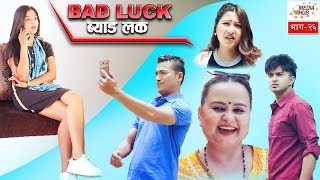 Bad Luck || Episode-26 || June-9-2019 || By Media Hub Official Channel