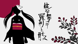 Video Hold, Release; Rakshasa and Corpses - A Vocaloid Fan Animation download MP3, 3GP, MP4, WEBM, AVI, FLV November 2017