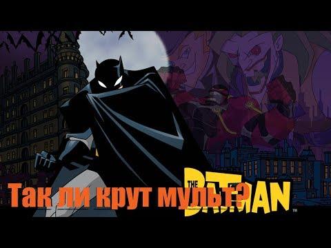 Мультфильм берегись бэтмен