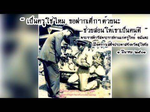 สพป.ตาก เขต 2 ครูชายแดนไทย ลมหายใจของแผ่นดิน