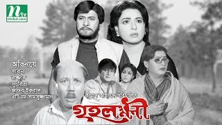 Bangla Movie Griholokkhi  by Shabana, Razzak & Suchorita