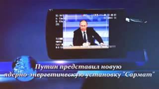 Путин, интервью NBC и Трампу про Сармат - Самое новое оружие России перепугало США
