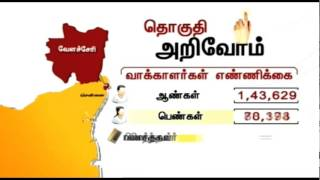 Thoguthi Arivom – VELACHERY : Let's know about an electorate | Velachery MLA Cheat Total Voters | Tamilnadu Election 2016 Voters Update