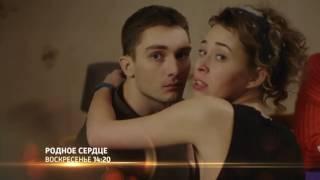 Художественный фильм РОДНОЕ СЕРДЦЕ. Трейлер