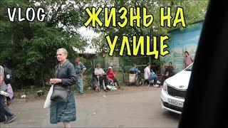 Понты дороже времени, кредит 200 лет. Как живут бездомные в Москве ВЛОГ 383(, 2018-06-26T08:06:19.000Z)