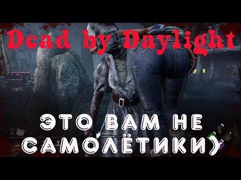Dead by Daylight #16 - Это вам не самолётики) Хоррор, ужасы, ммо выживание, про маньяков, побег
