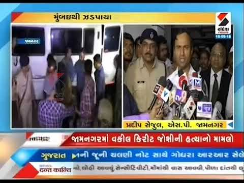 Mumbai Contract Killer's Role Jamnagar layer murder Case ॥ Sandesh News